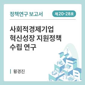사회적경제기업 혁신성장 지원정책 수립 연구 표지