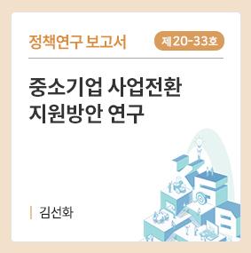 중소기업 사업전환 지원방안 연구 표지