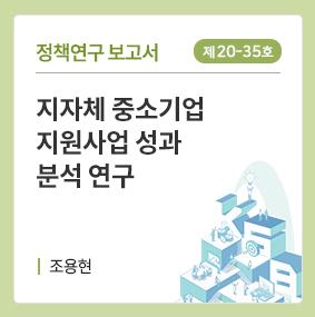 지자체 중소기업 지원사업 성과분석 연구 표지