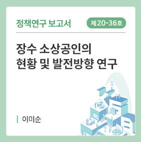 장수 소상공인의 현황 및 발전방향 연구 표지