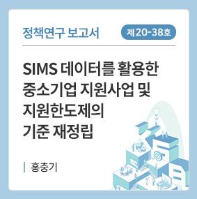SIMS데이터 활용한 중소기업지원사업 및 지원한도제 개념 재정립 표지