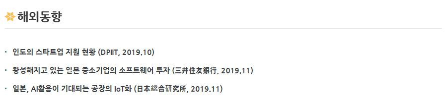 해외동향 - [인도의 스타트업 지원 현황(DPIT, 2019.10)][왕성해지고 있는 일본 중소기업의 소프트웨어 투자(三井住友銀行, 2019.11)][일본, AI활용이 기대되는 공장의 IoT화(日本総合研究所, 2019.11.25.)]
