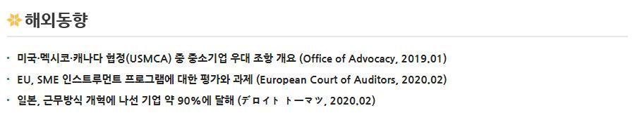 해외동향 0 [미국/멕시코/캐나다 협정(USMCA) 중 중소기업 우대조항 개요(Office of Advocacy, 2019.01)][EU, SME 인스트루먼트 프로그램에 대한 평가와 과제(European Court of Auditors, 2020.02)][일본, 근무방식 개혁에 나선 기업 약 90%에 달해(デロイト トーマツ, 2020.02)]