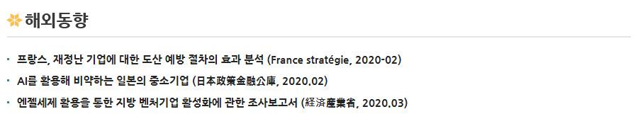 해외동향 - [프랑스, 재정난 기업에 대한 도산 예방 절차의 효과 분석  (France stratégie, 2020-02)][AI를 활용해 비약하는 일본의 중소기업 (日本政策金融公庫, 2020.02)][엔젤세제 활용을 통한 지방 벤처기업 활성화에 관한 조사보고서 (経済産業省, 2020.03)]