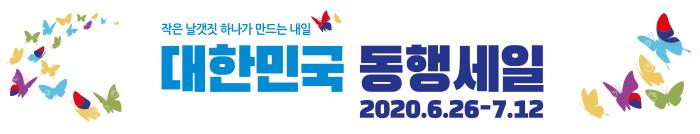 작은 날갯짓 하나가 만드는 내일 대한민국 동행세일 2020.6.26 - 7.12